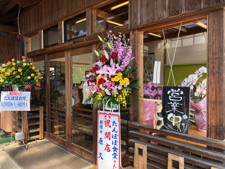 長野県下伊那郡高森町たんぽぽ食堂